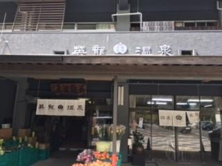 英龍温泉(佐賀県/佐賀市)
