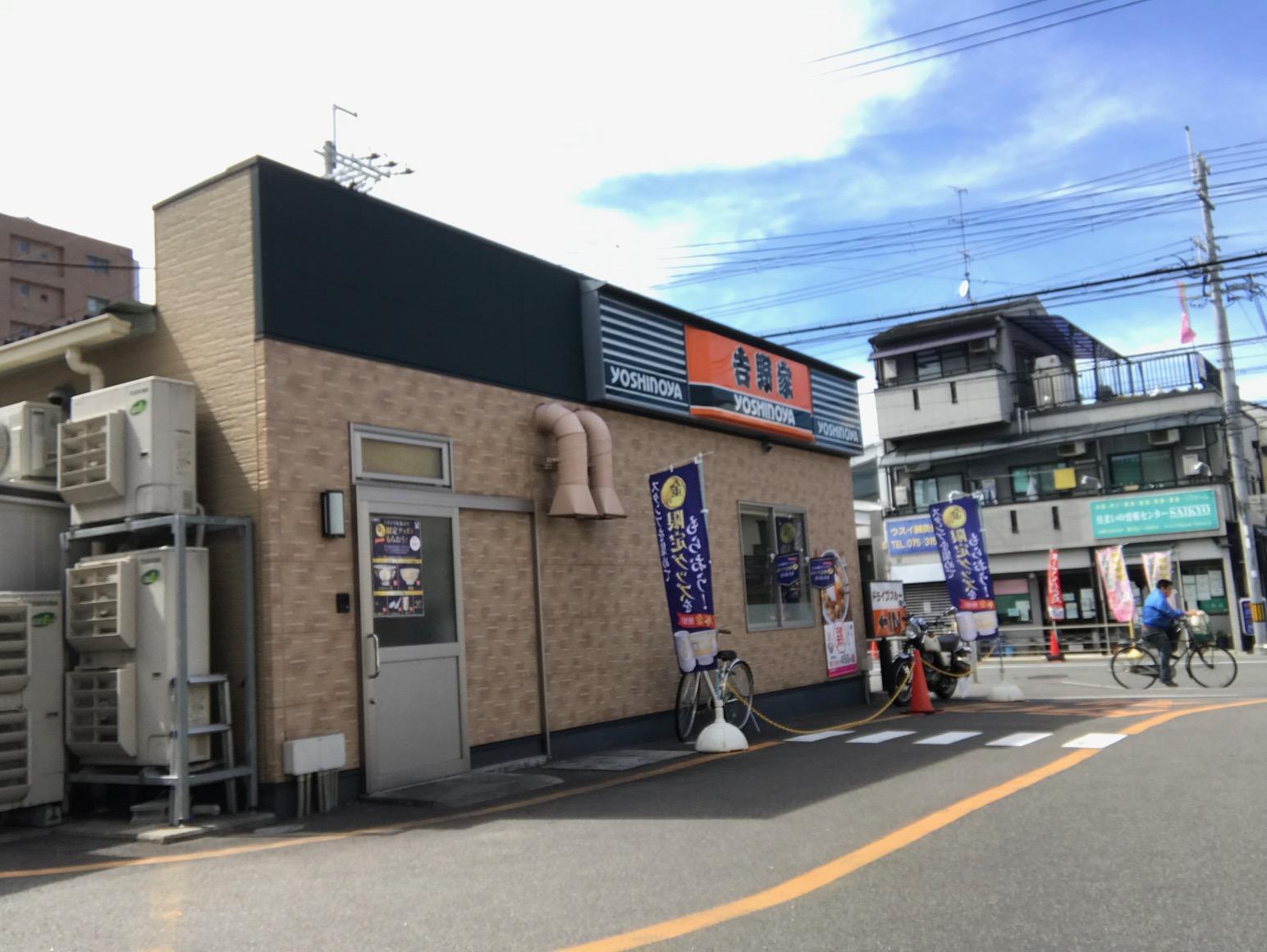 吉野家(京都市/牛丼屋)