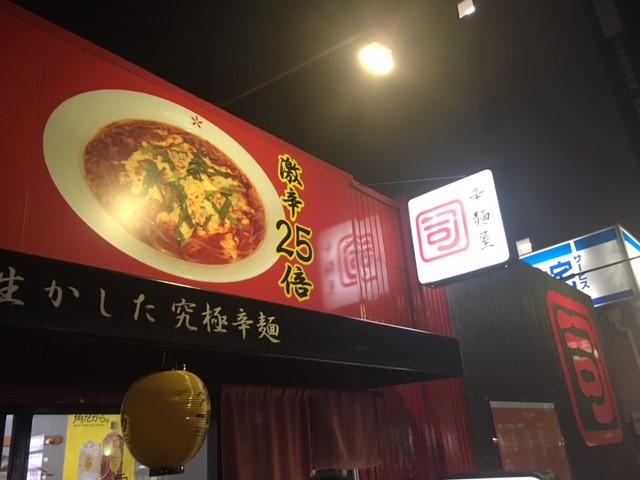 辛麺屋 司(福岡市/西新)