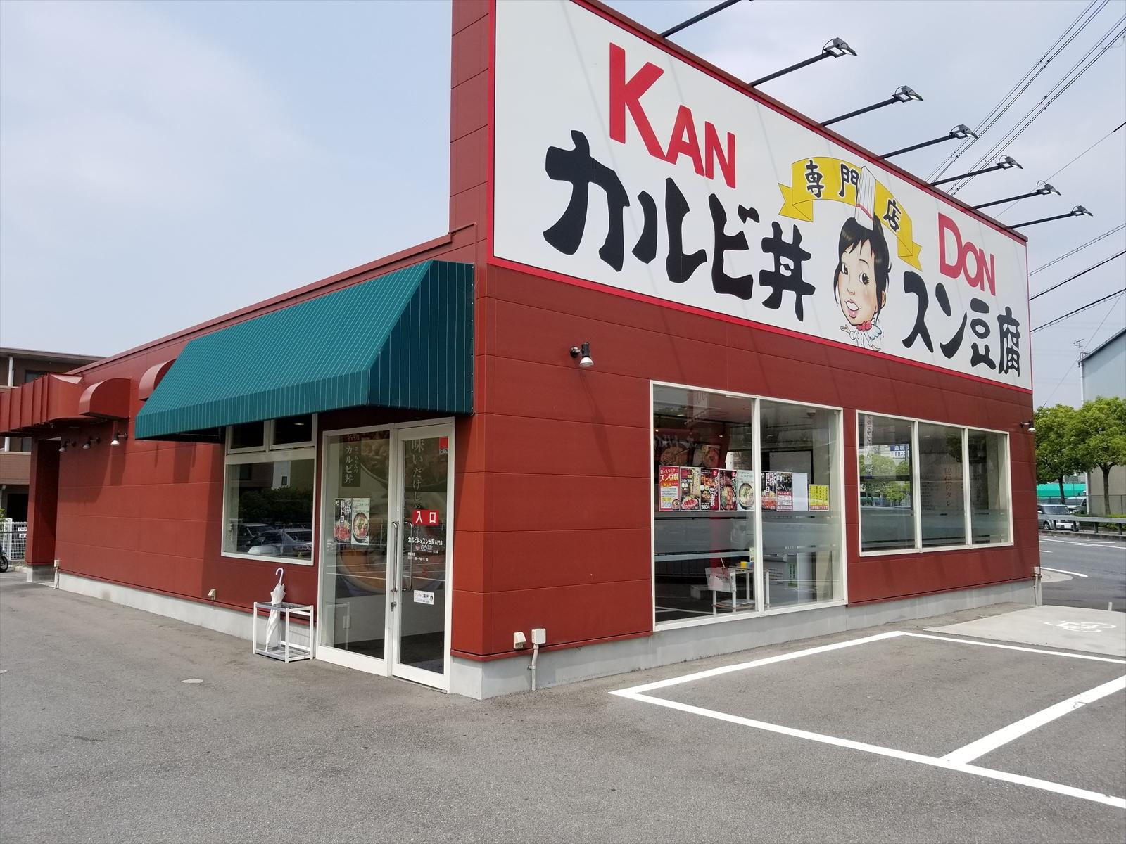カルビの韓丼(枚方/丼物)