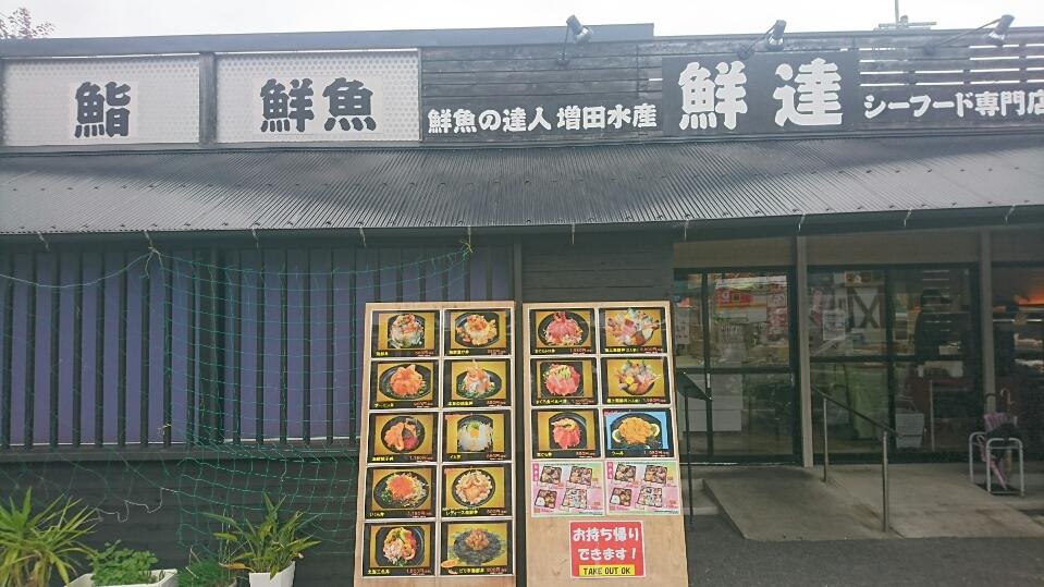鮮達【北九州/魚屋】