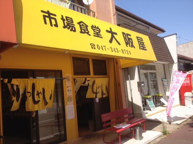 市場食堂 大阪屋(千葉県松戸市/食堂)
