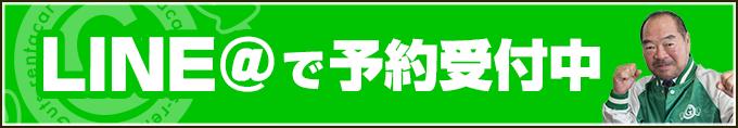 川越駅前店はLINE@でも予約できます