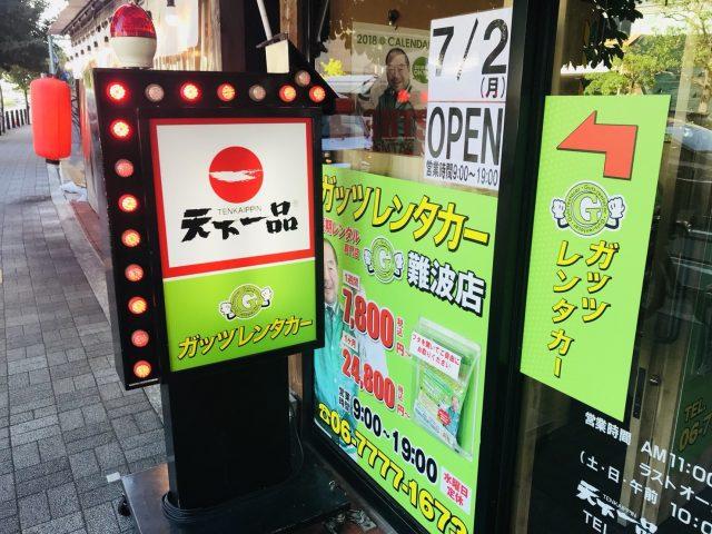 難波店【長期専門店】