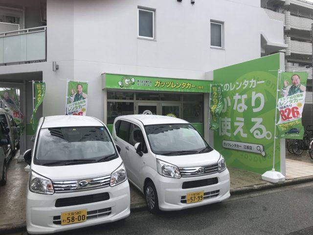 江坂豊津店