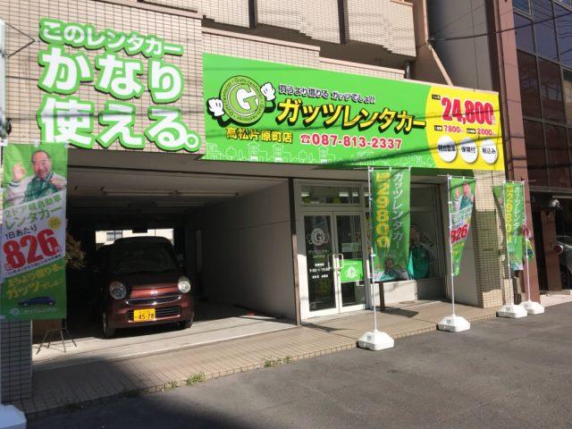 高松片原町店