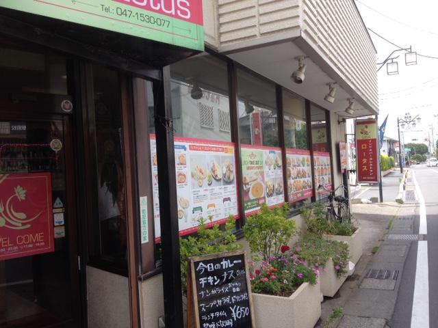 ロータス 初石店(千葉県流山市/インド料理)
