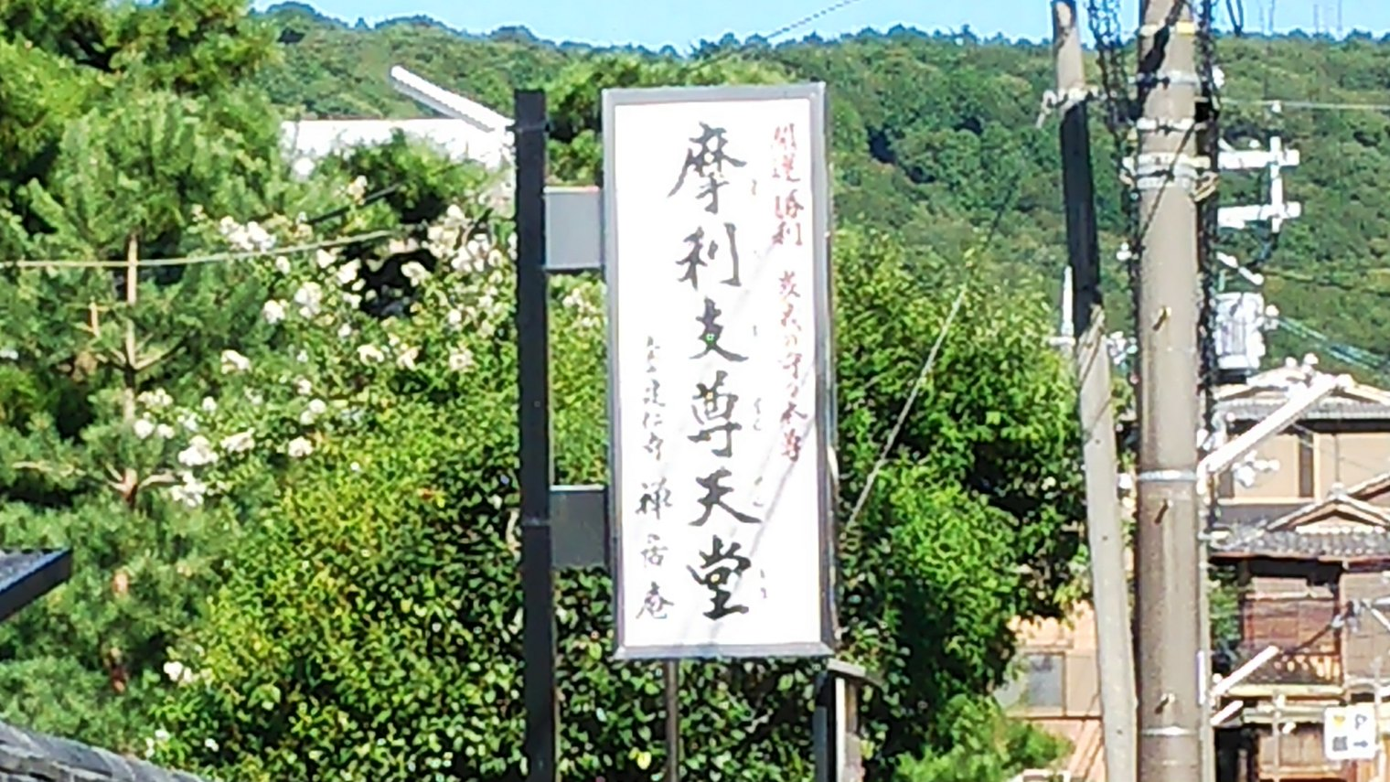 摩利支天(京都東山)
