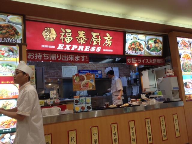 福泰厨房EXPRESS(千葉県我孫子市/中華)