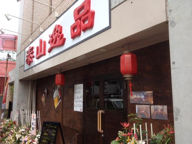 泰山逸品(千葉県我孫子市/中華)