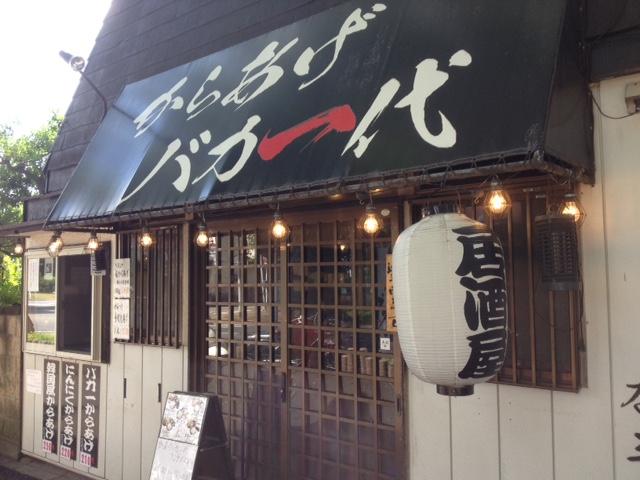 からあげバカ一代(松戸/和食)