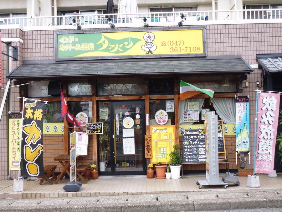 松戸市上本郷の満腹インドカレーランチ☆(千葉/市川松戸エリア/インドカレー)