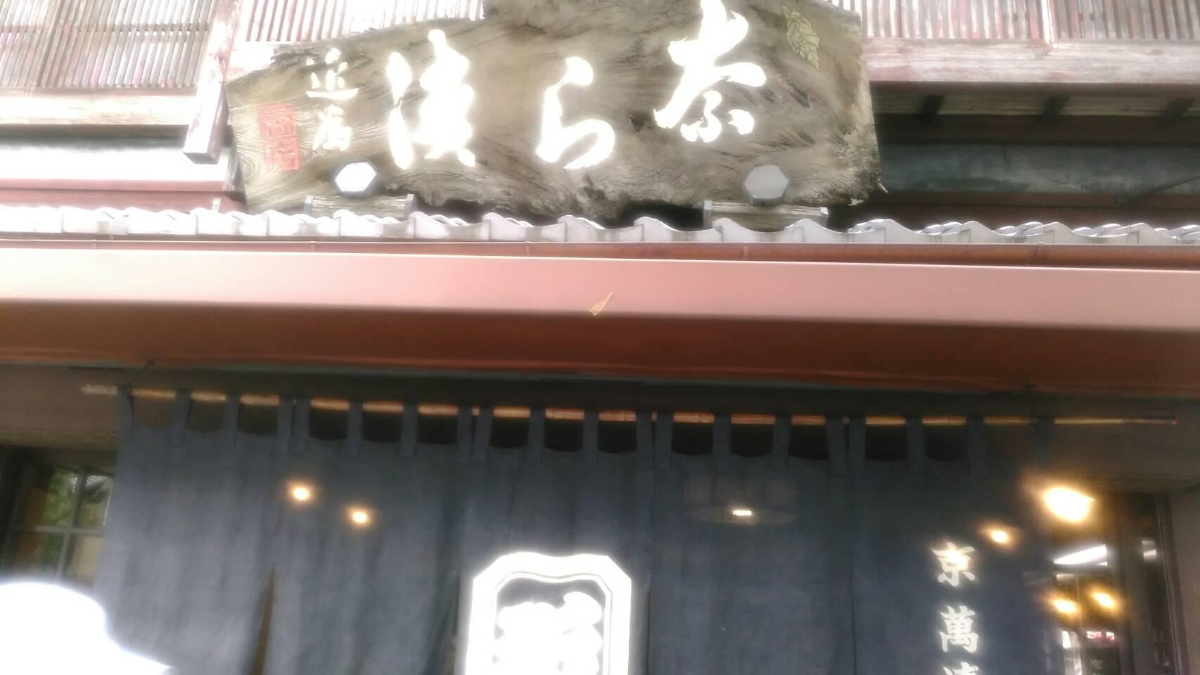 近為(京都上京区/京つけもの)
