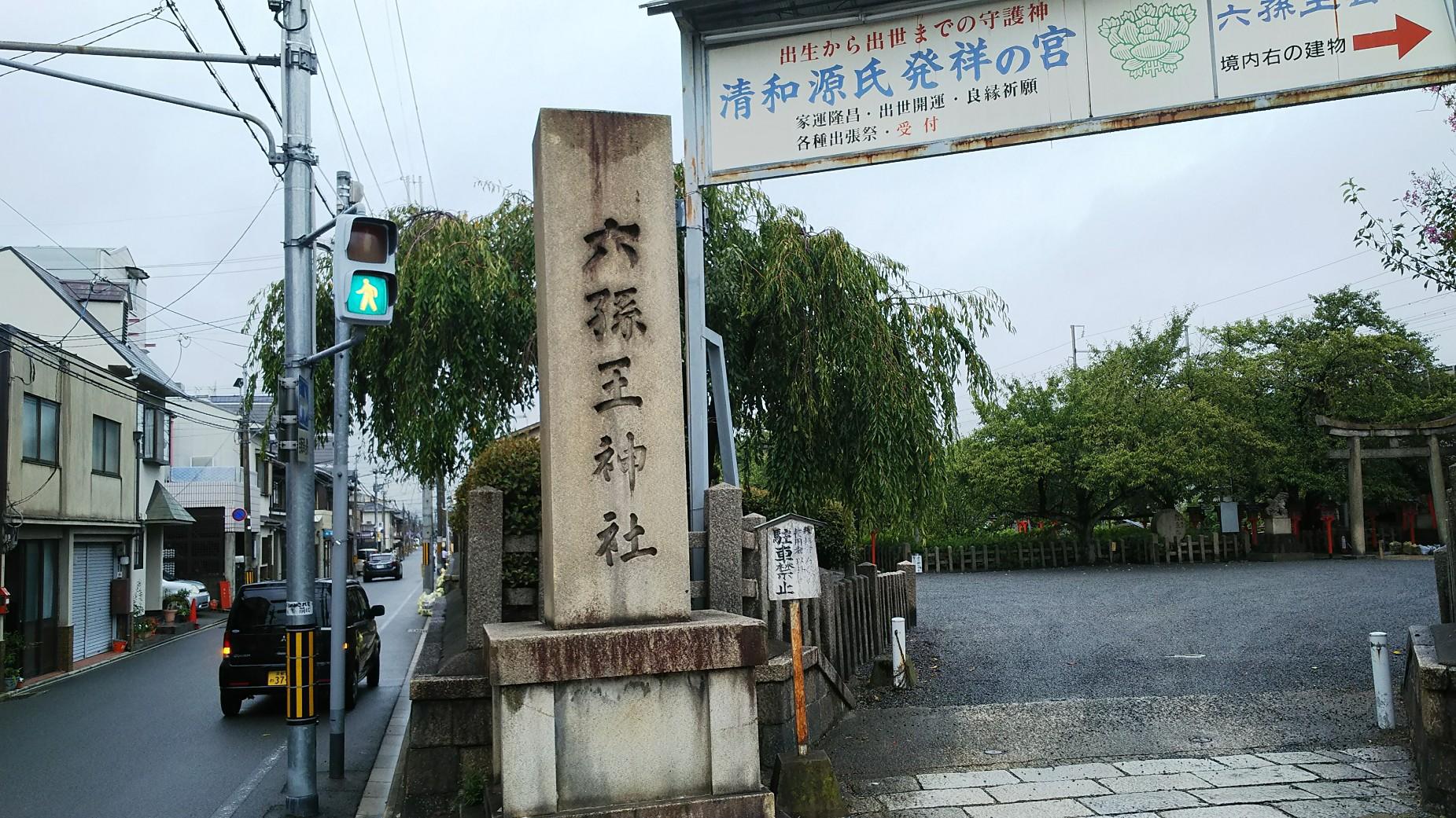 京都(南区/六孫王神社)