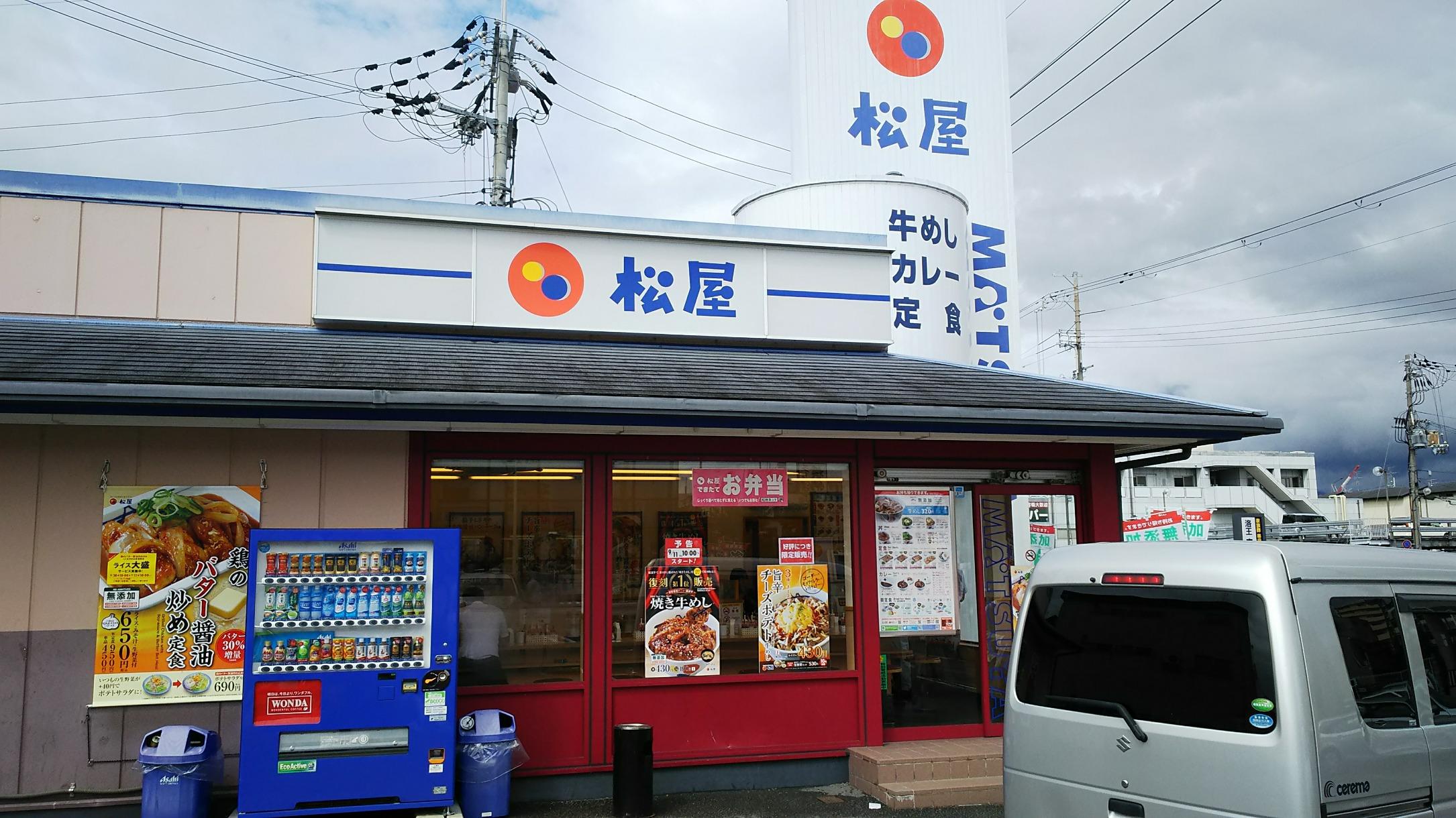 松屋 吉祥院店(京都府南区/牛丼屋)