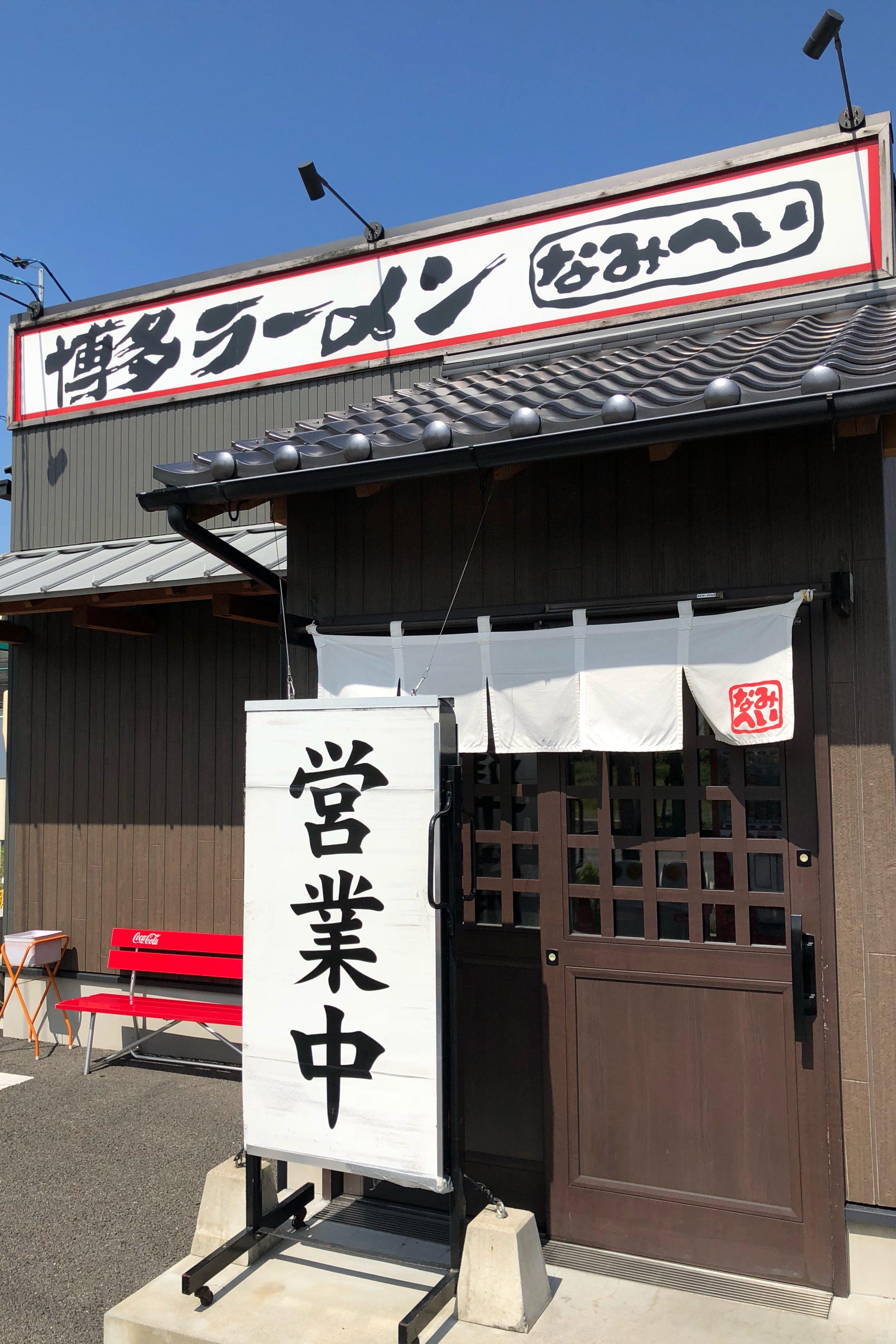 博多ラーメン なみへい(三重県四日市市)