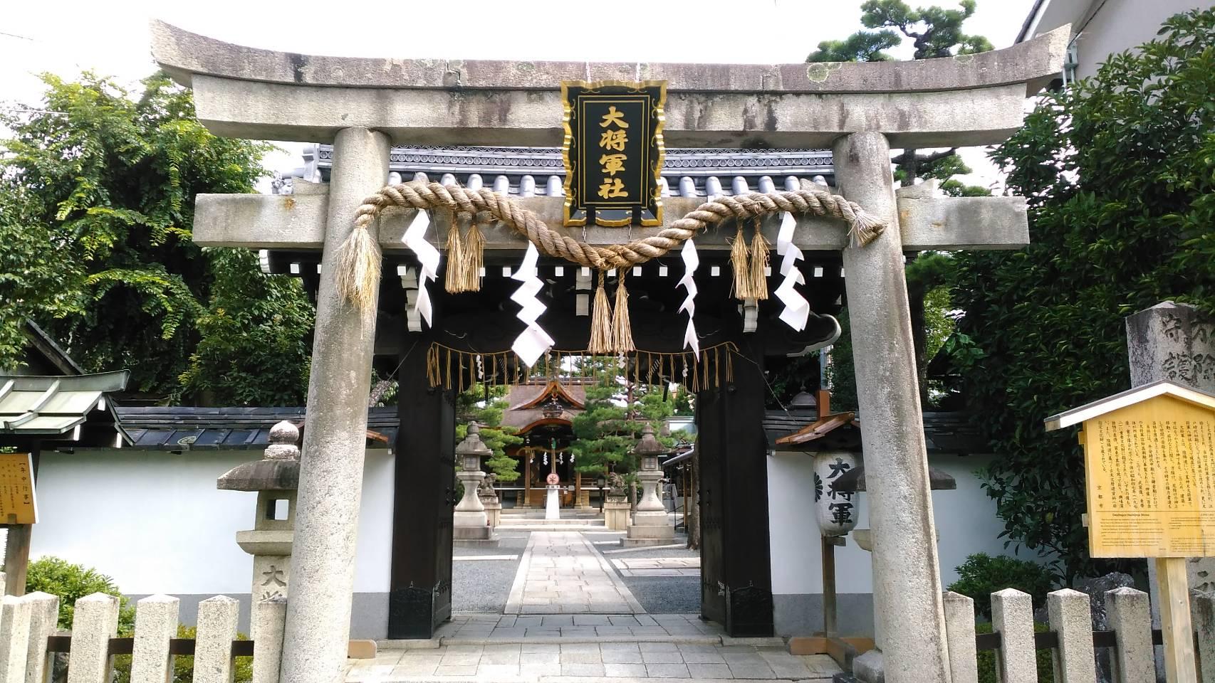 大将軍八神社(京都市上京区)