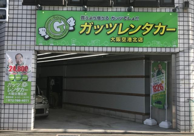 大阪空港北店