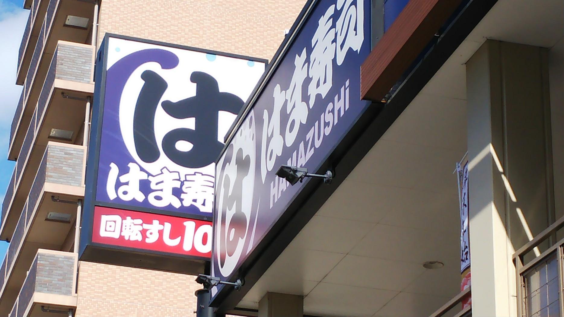 はま寿司(京都/山科区)