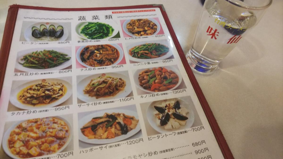 味仙 今池本店(名古屋市/台湾料理・中華料理)
