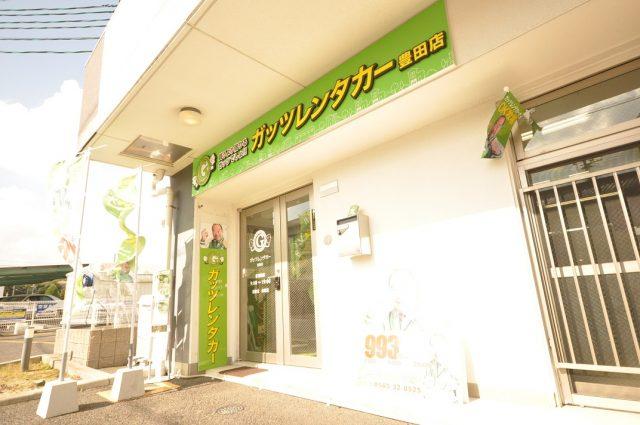 豊田店  ※10/29より移転しました。