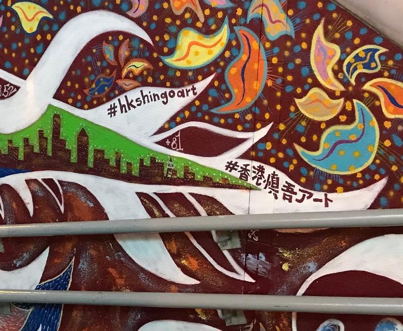 香港で慎吾ちゃんが描いた壁画を発見!(香港中環/香取慎吾ギャラリー)