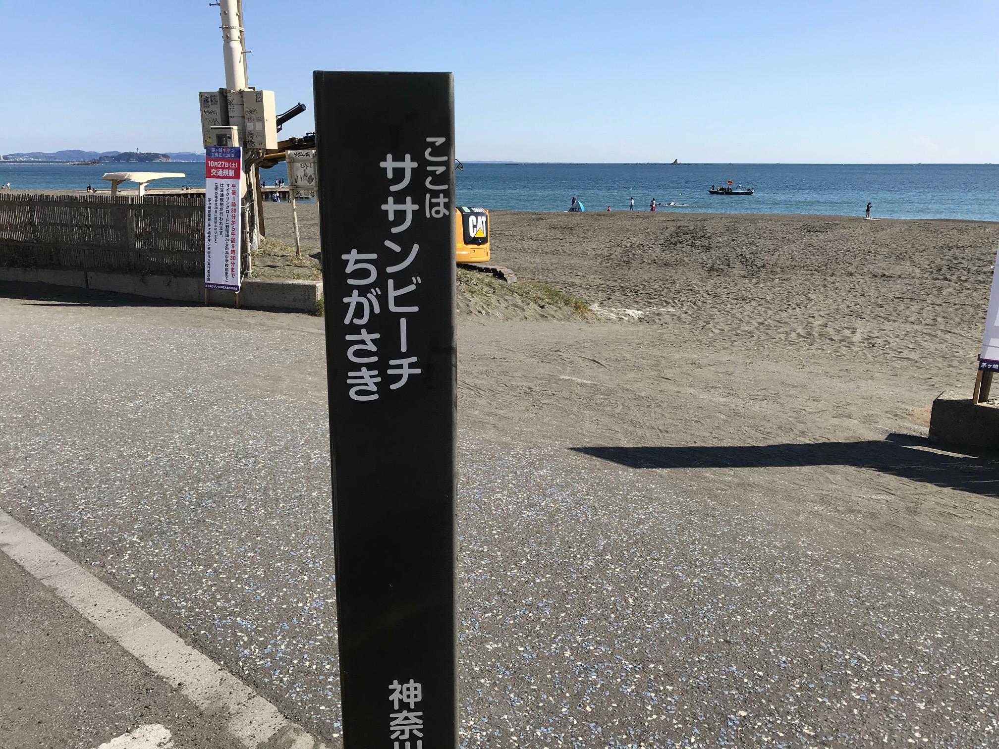 サザンビーチCAFFCE(茅ヶ崎市/サザンファンの聖地)