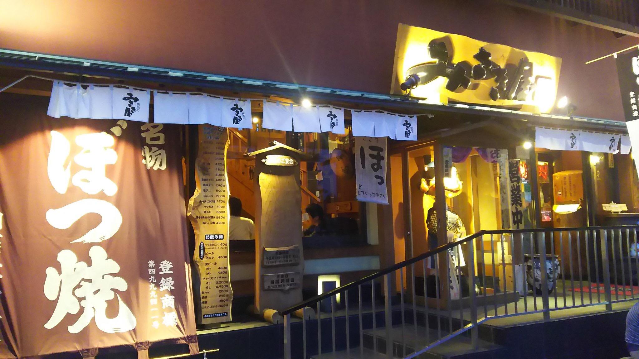 焼肉のみさき屋(三重県鈴鹿市)