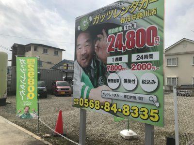 春日井勝川店