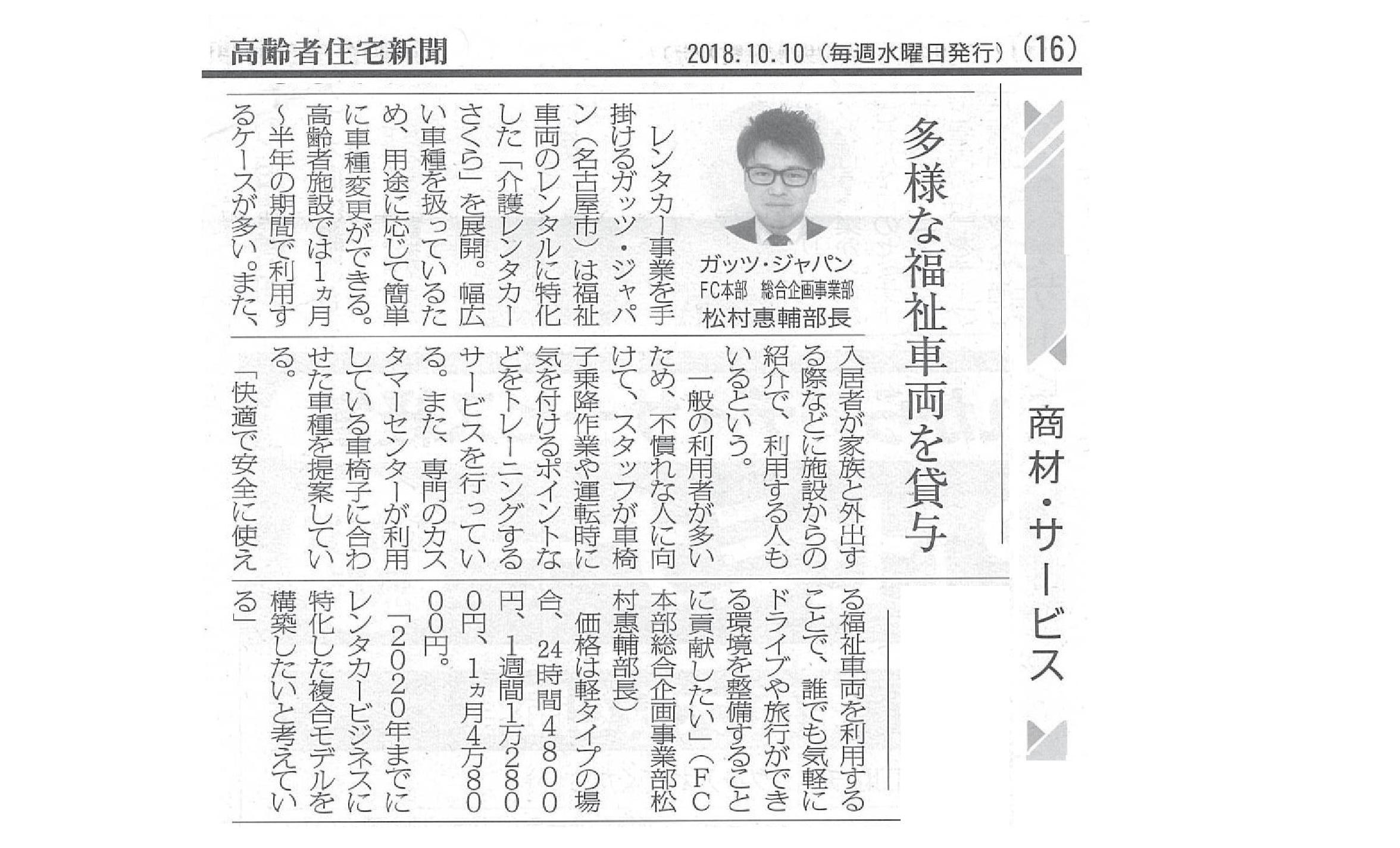 平成30年10月10日発売の週刊 高齢者住宅新聞 介護レンタカーさくら記事