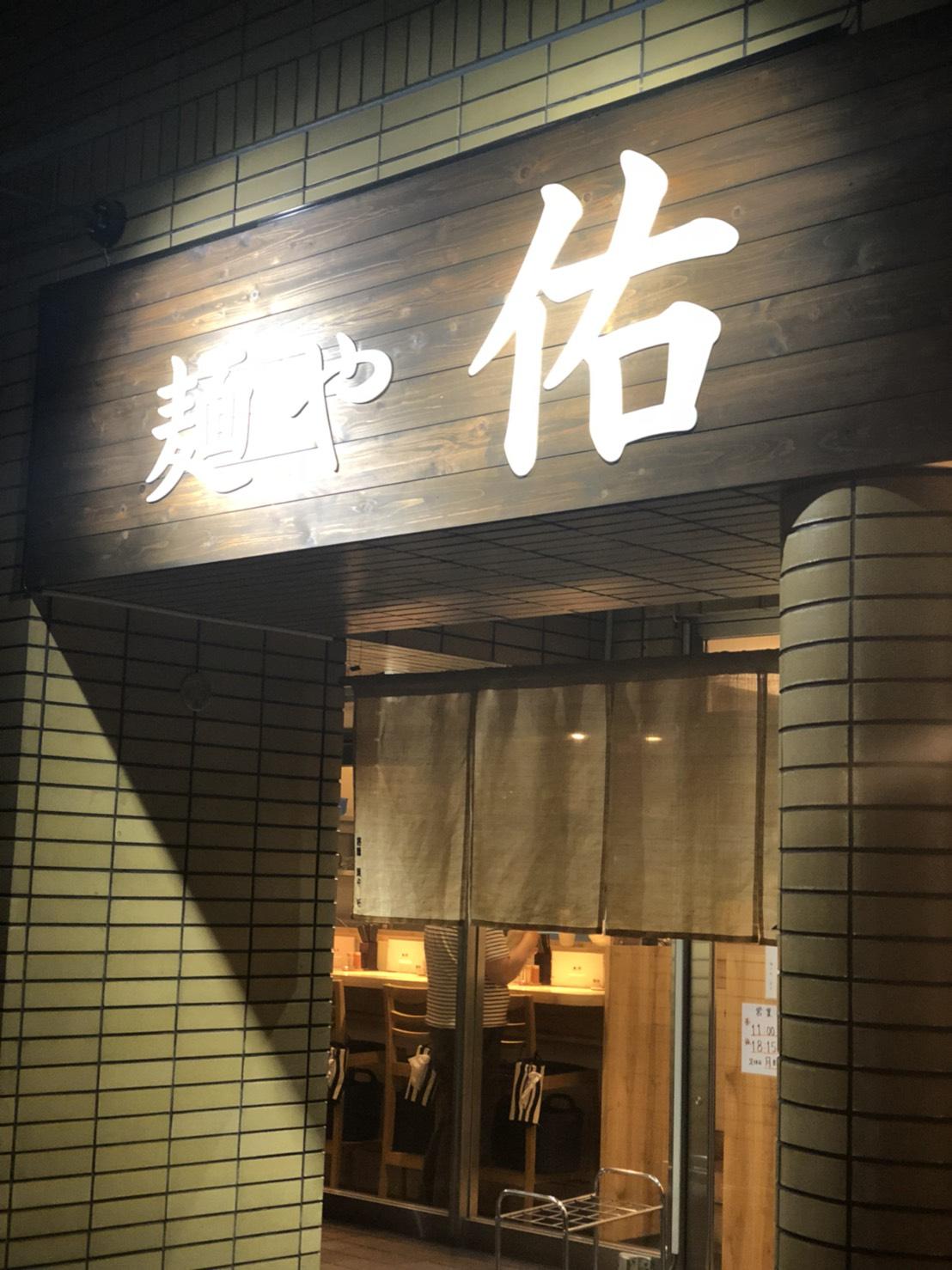 麺や佑(大阪市中央区/ラーメン)