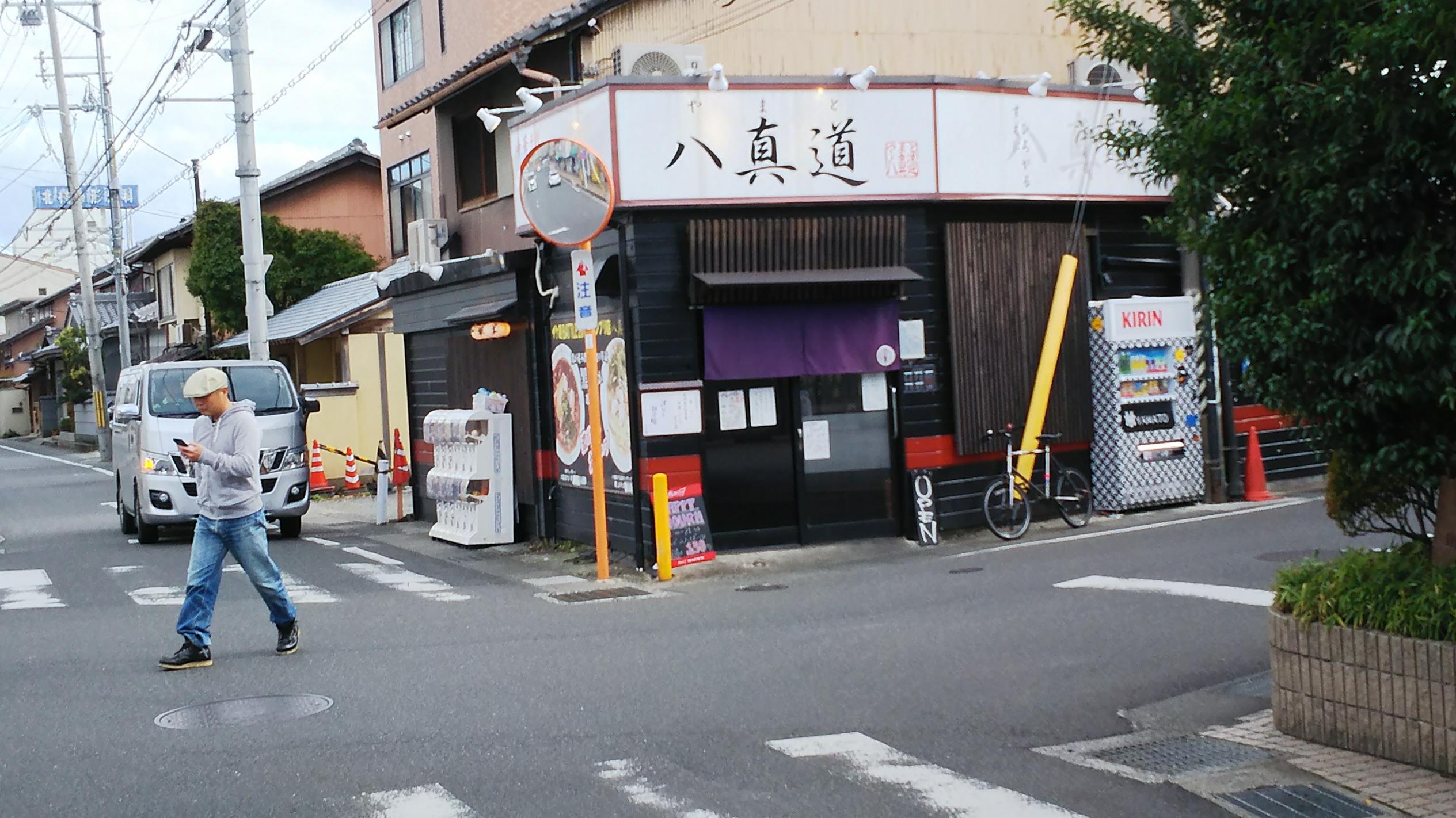 ハ真道(滋賀県/大津市)
