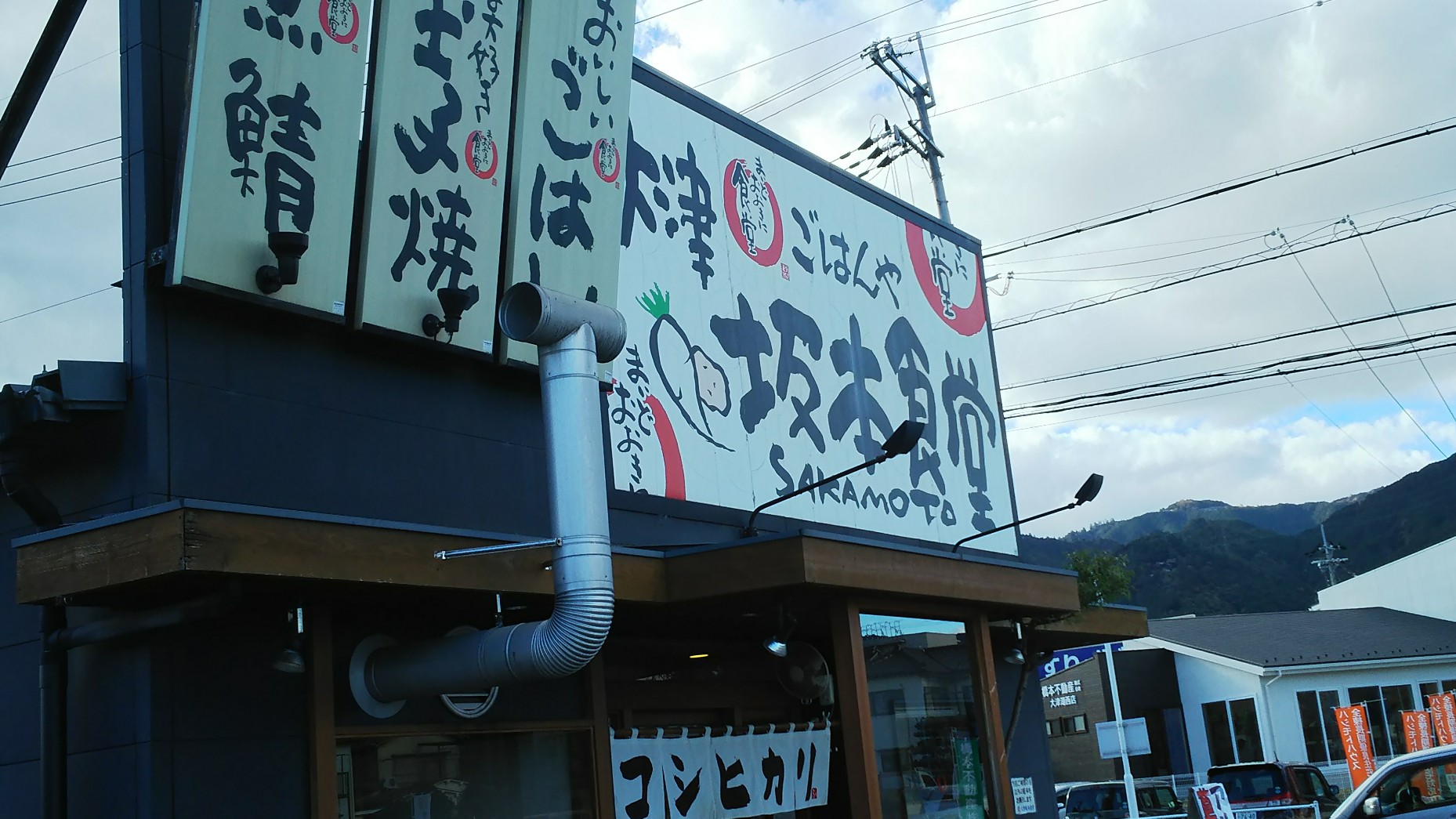 坂本食堂(大津市/定食・食堂)