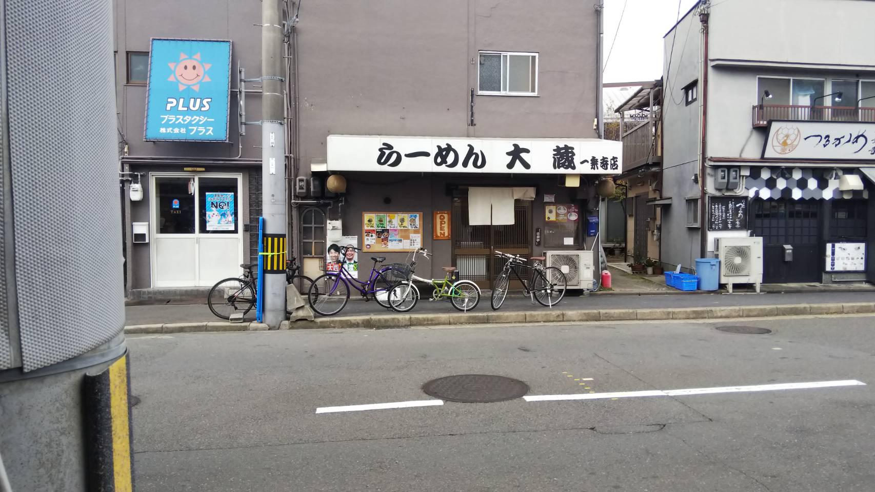 らーめん大蔵一乗寺店(京都市左京区/らーめん)