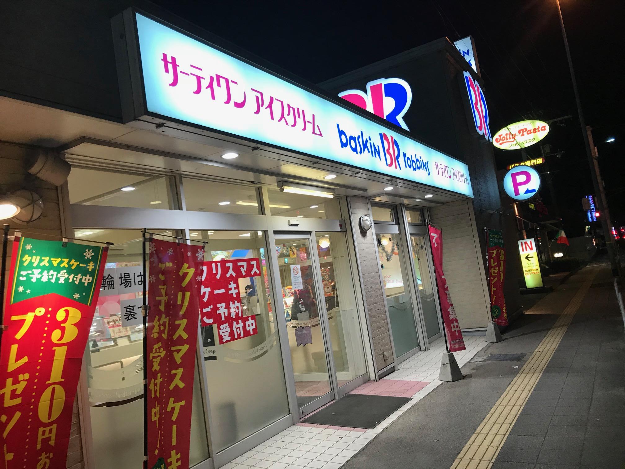 サーティワンアイスクリーム(伏見区/アイスクリーム)