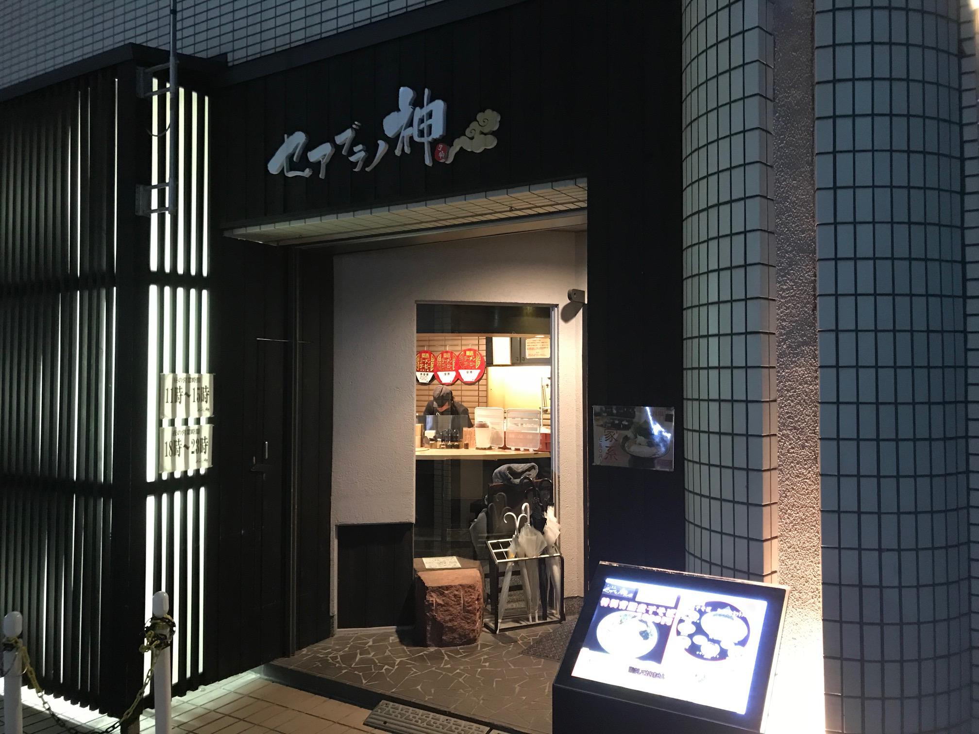 セアブラノ神(中京区/ラーメン)