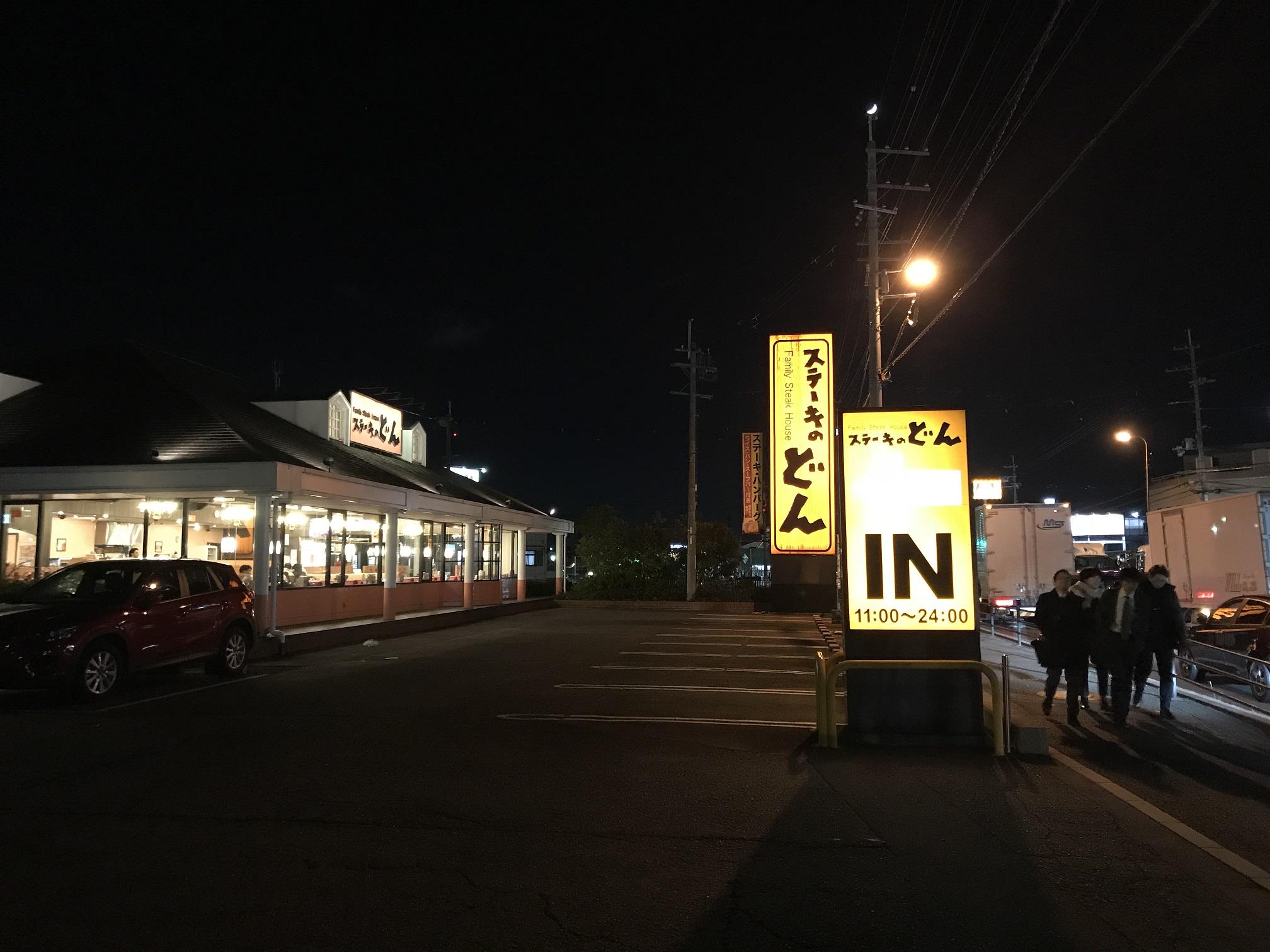 ステーキのどん/大阪高槻市/ステーキ