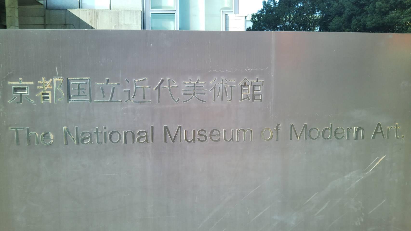 京都近代美術館(左京区)