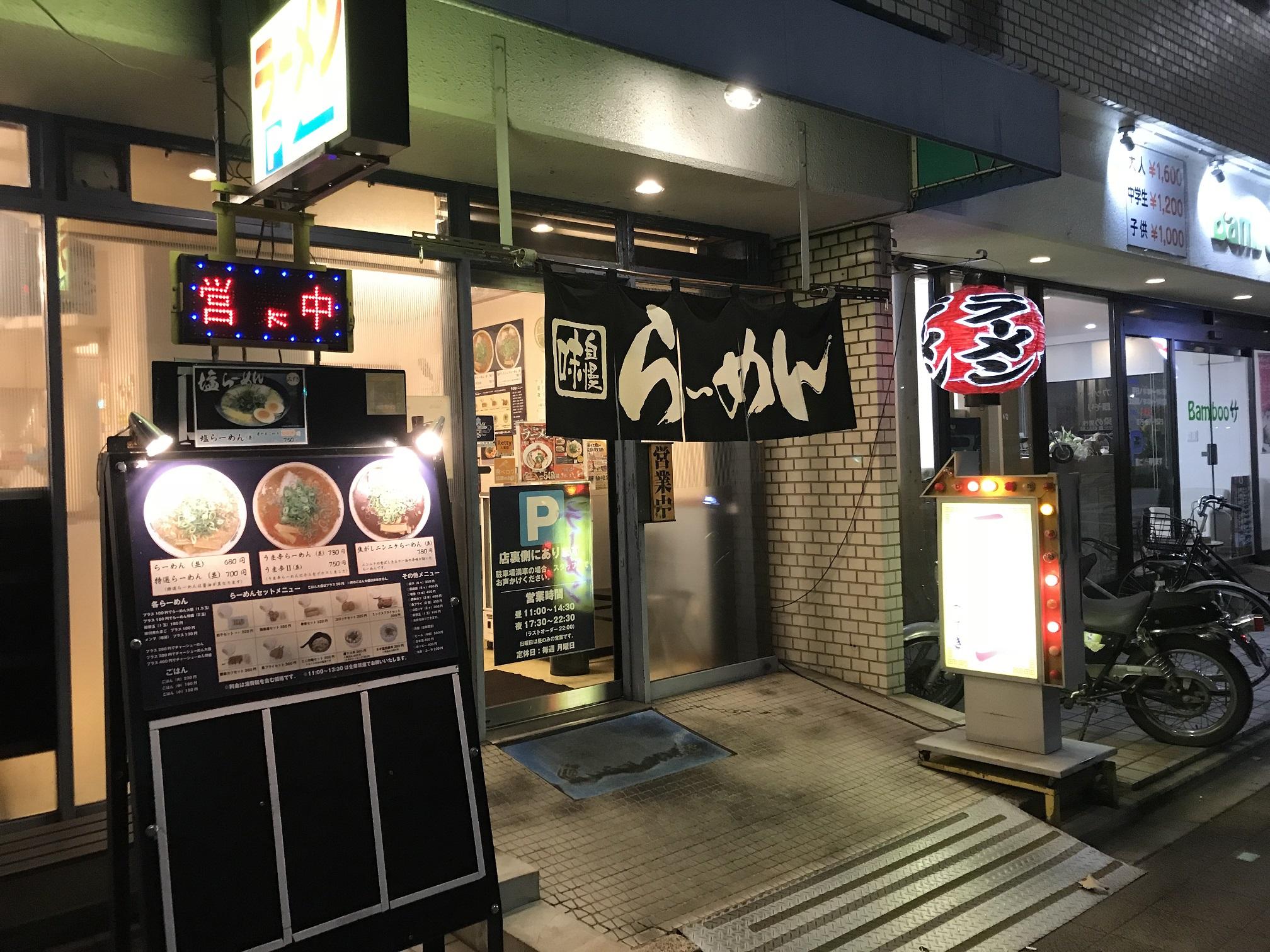 ラーメンみずき(京都市南区/ラーメン屋)