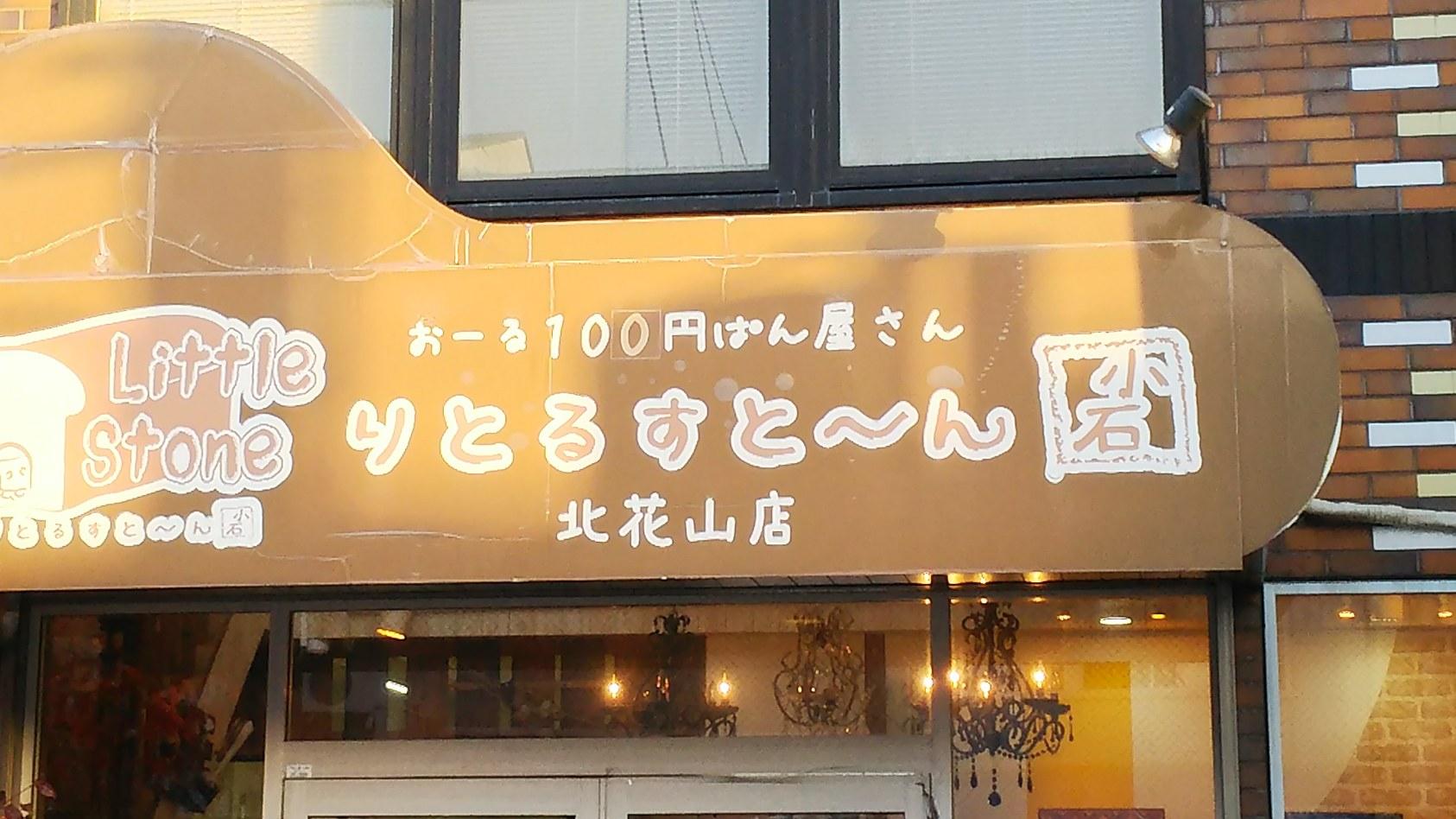 リトルストーン(山科区/パン屋さん)