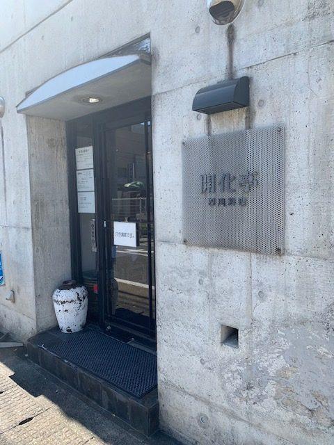 開花亭(岐阜市/中華)