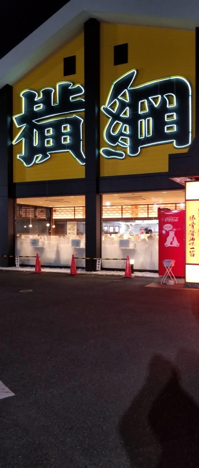 ラーメン横綱 寝屋川店 (枚方市/ラーメン)