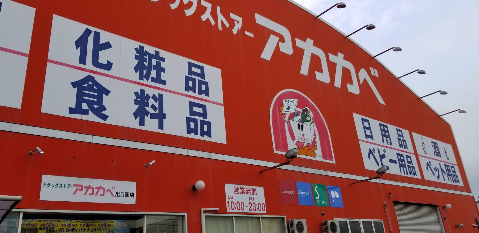 ドラッグストアアカカベ出口店 野菜売り場(枚方市/薬局)