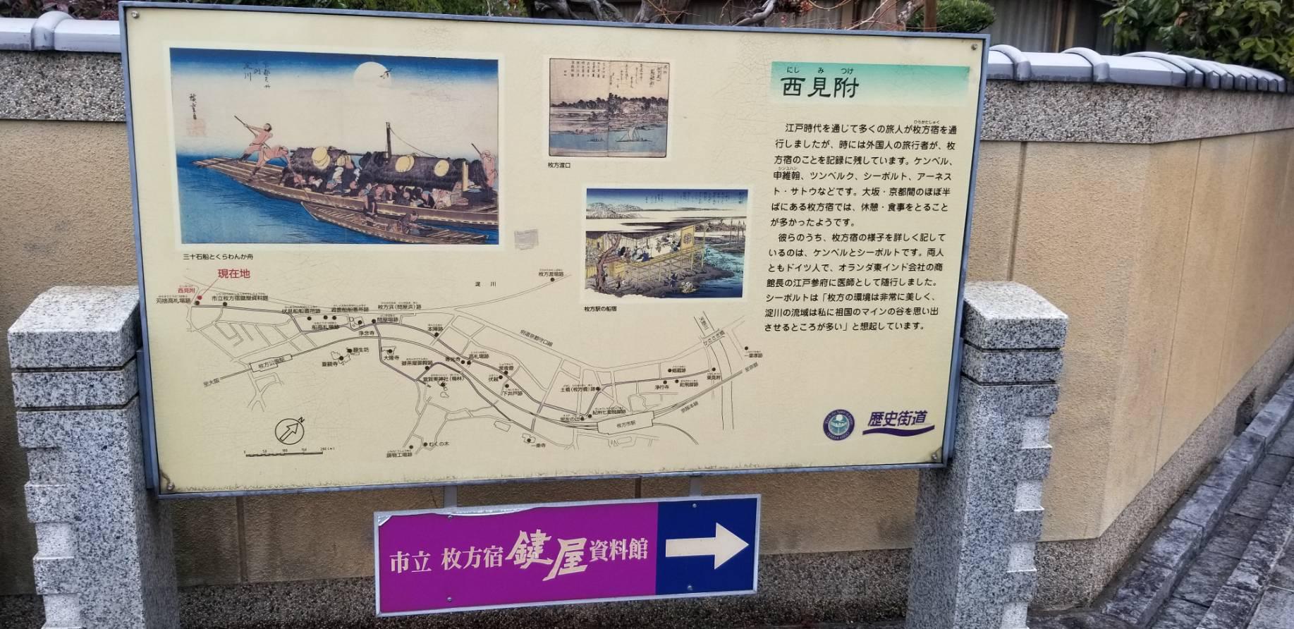 枚方歴史街道(枚方市)