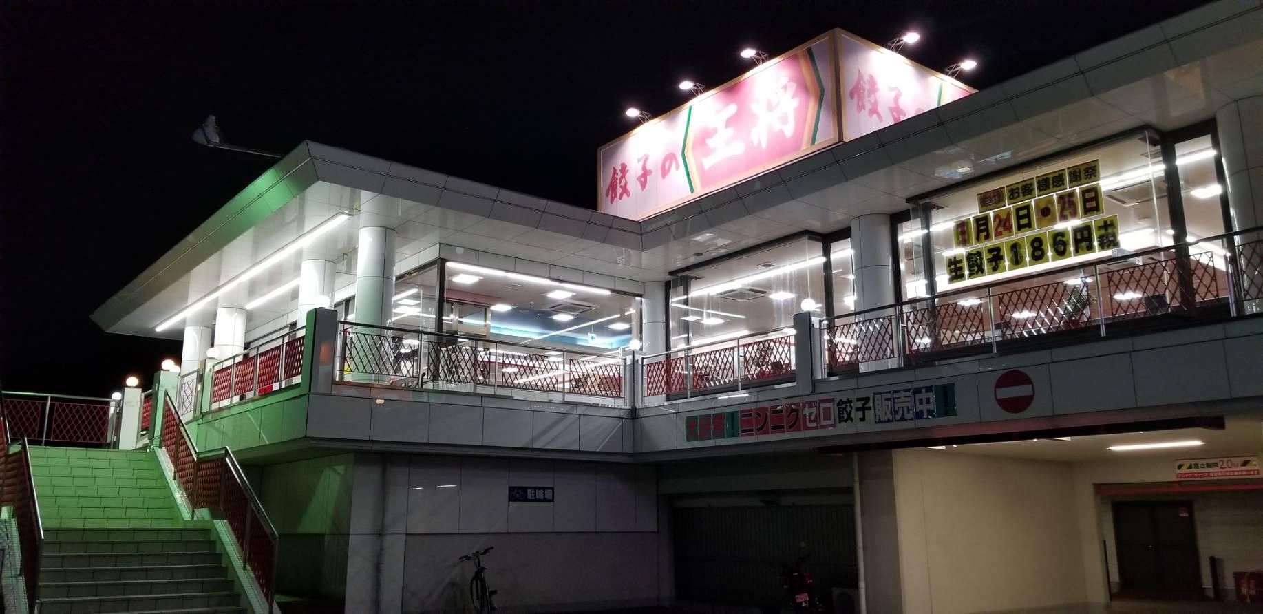 餃子の王将 枚方店(枚方/ラーメン)