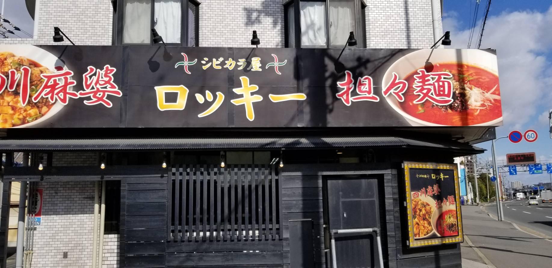 シビカラ屋ロッキー(光善寺/ラーメン)