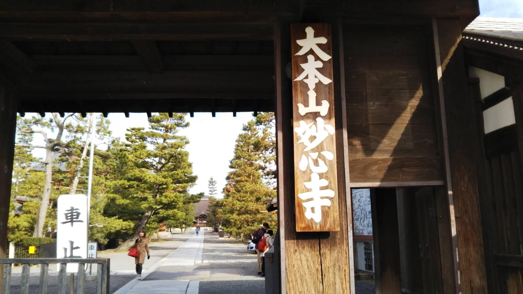 大本妙心寺(右京区)