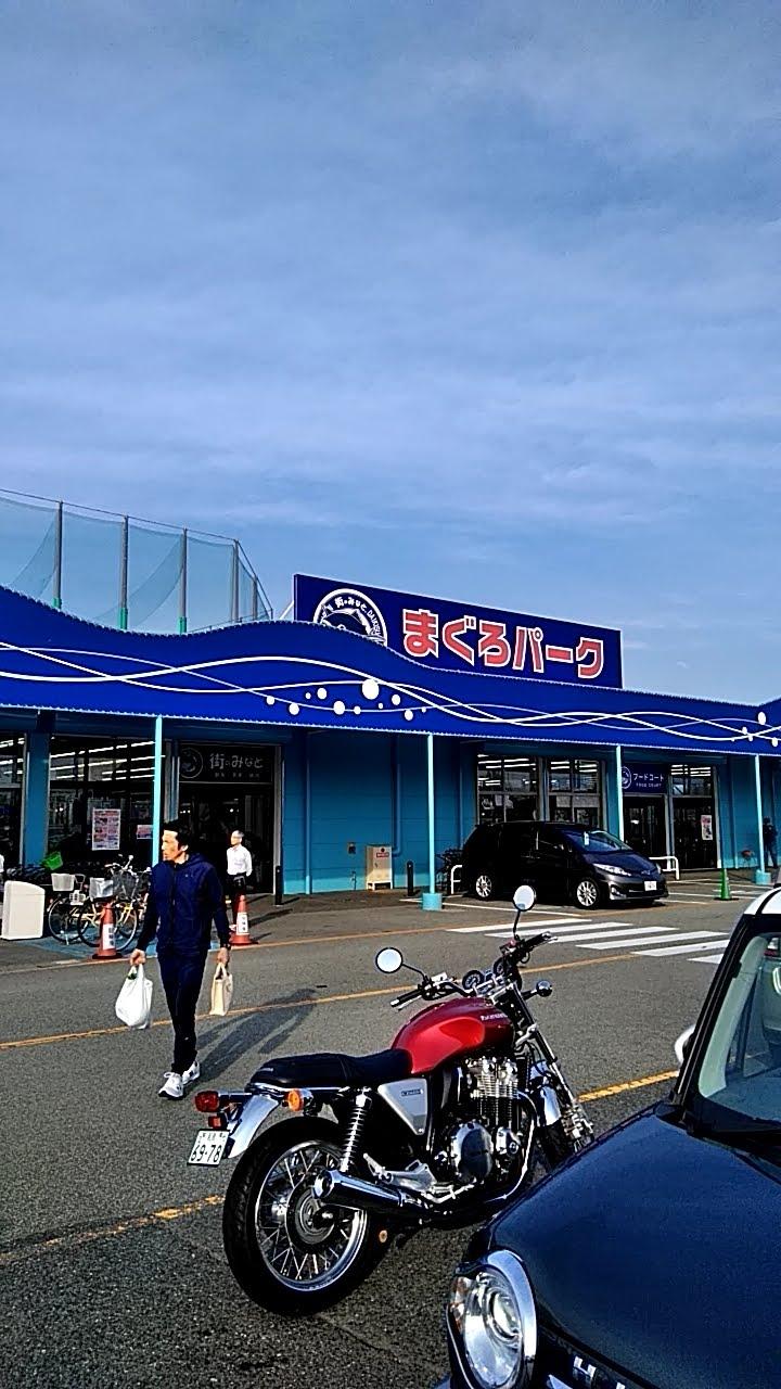 まぐろパーク (堺市北区)