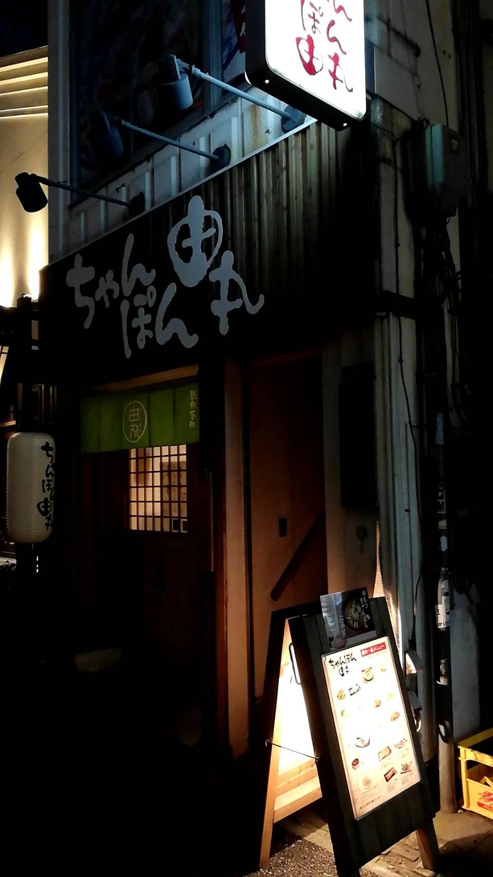ちゃんぽん由丸(東京/ちゃんぽん)