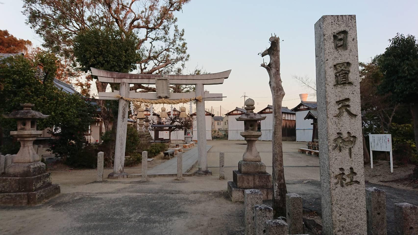 日置天神社(枚方市)